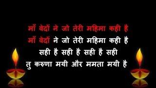 Maa Vedon Ne Jo Teri Mahima Kahi Hai - Karaoke - Lakhbir Singh Lakha