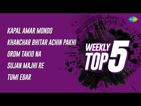 Weekly Top 5 | Kapal Amar Mondo | Khanchar Bhitar Achin | Orom Takio Na | Sujan Majhi Re | Tumi Ebar