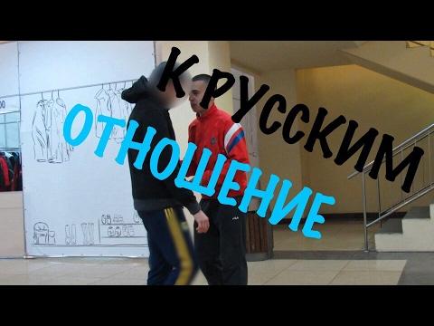 Как Украинцы Относятся К Русским / Социальный Эксперимент