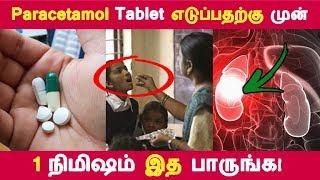இத தெரிஞ்சா paracetamol tablet பயன்படுத்த மாட்டீங்க! | Tamil Health Tips | Latest News