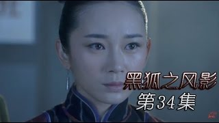 《黑狐之风影》HD 第34集(吴承轩,王梓桐,康杰,张若昀、李卓霖等主演)