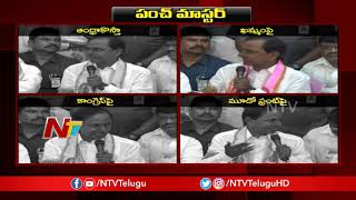 KCR Back to Back Punches on CM Chandrababu and Oppositions | NTV