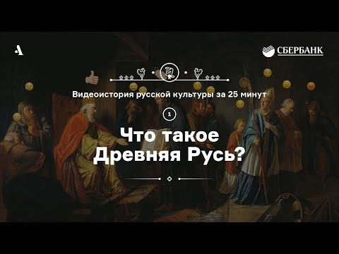 Что такое Древняя Русь? • Видеоистория русской культуры. Серия 1