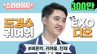 [Star★Voyage] ^♡^ EXO's multi-talented man D.O. (EXO D.O.)♥ #Knowingbros #JTBCVoyage