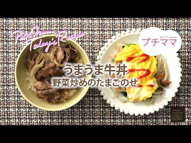 うまうま牛丼(ビストロ)