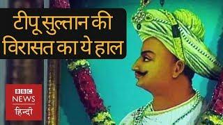 Tipu Sultan की इस विरासत का बुरा हाल किसकी वजह से है?  (BBC Hindi)