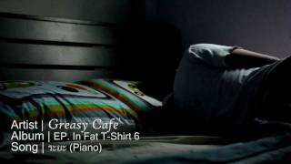 [Mv] Greasy Cafe - ระยะ(Piano) EP [HD]