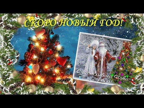СКОРО НОВЫЙ ГОД! # Кружится снег пушистый! Праздничный день настает!