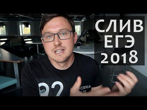 ЕГЭ. СЛИВ ЕГЭ 2018