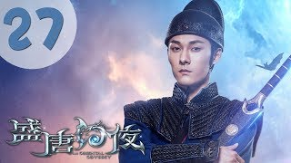 【ENG SUB】盛唐幻夜 27 | An Oriental Odyssey 27(吴倩、郑业成、张雨剑、董琦主演)