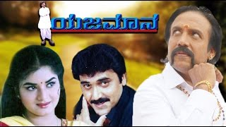 Bachchan - Yajamana 2000: Full Kannada Movie