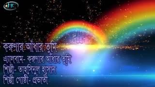 Download করুনার আধার তুমি 3Gp Mp4