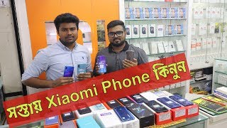 সস্তায় Xiaomi Phone কিনুন 📱 Xiaomi Mobile Update Price In Bd 2019