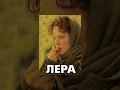 Лера Lera Фильм StarMedia Мостелефильм Мелодрама mp3