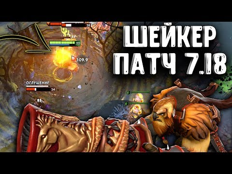 ШЕЙКЕР ПАТЧ 7.18 ДОТА 2 - EARTHSHAKER PATCH 7.18 DOTA 2