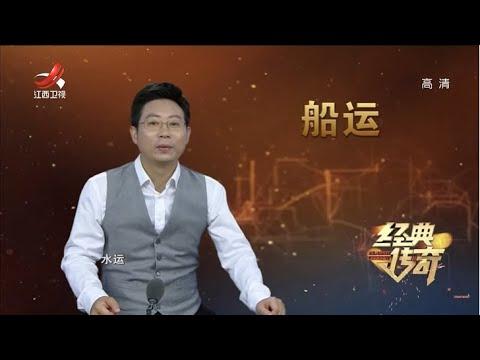 中國-經典傳奇-20200925-史上最強防盜墓:到底防住了啥?