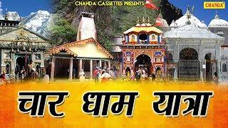 चार धाम की यात्रा | Char Dham Ki Yatra | Pramod Kumar | O.P. Rathor | Lord Vishnu | Bhajan Kirtan