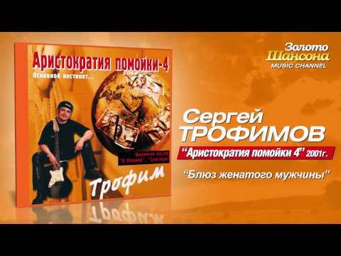 Сергей Трофимов - Блюз женатого мужчины