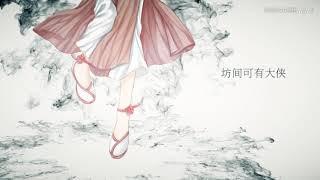 【O2O男團 翻唱】《眉間不點砂》攻音x戲子感十足 ~ 男男絕美電子中國風 by Allenx司斕