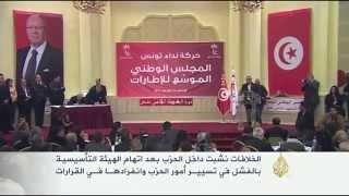 تواصل أزمة الخلافات داخل حزب نداء تونس
