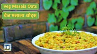 Veg Masala Oats | वेज मसाला ओट्स | Easy Breakfast Recipe with minimal ingredients