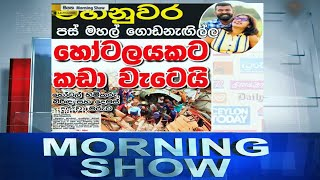 Siyatha Morning Show | 21.09.2020