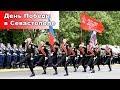 День Победы в Севастополе Вынос Знамени Победы Государственного флага России mp3