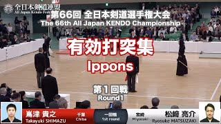 Ippons Round1 - 66th All Japan Kendo Championship 2018
