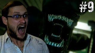 Прохождение игры aliens isolation