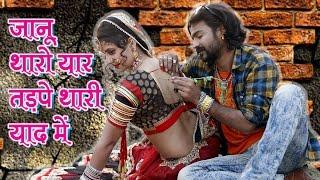 New Rajasthani Song 2017 !! जानू थारो यार तड़पे थारी याद में !! Raju Rawal !! DJ Dhamaka