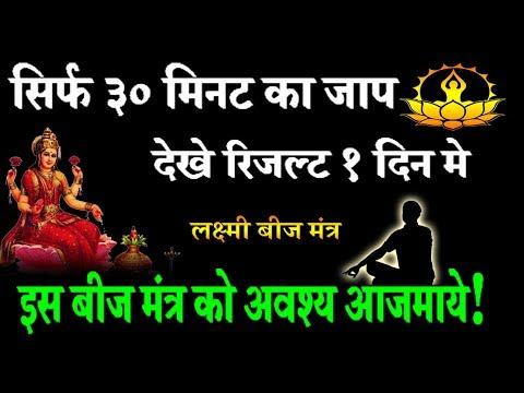 दीपावली लक्ष्मी बीज मंत्र- सिर्फ एक दिन ३० मिनट जाप करे और चमत्कार देखे! thumbnail