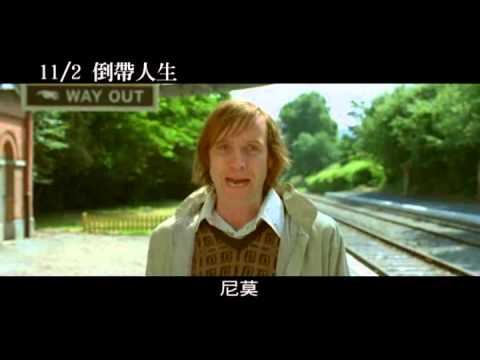 11/2 《倒帶人生》Mr.Nobody 中文版預告 威尼斯影展競賽片 最佳藝術成就獎