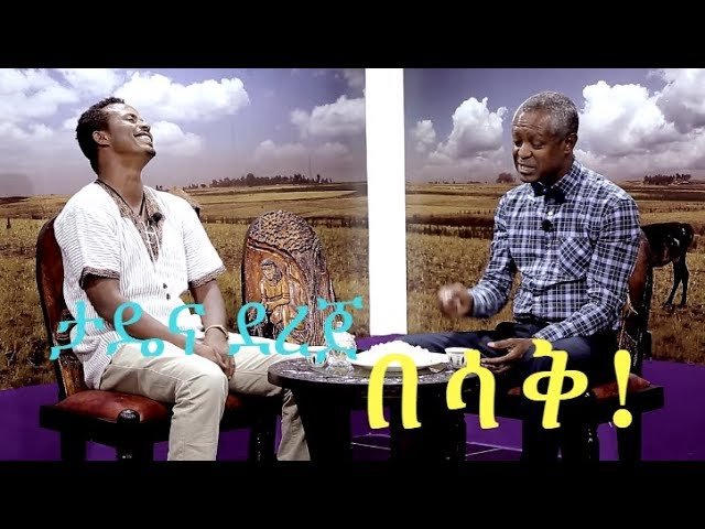 Tibeb Befana   Entertaining Program With Dereje And Tadesse Part 2