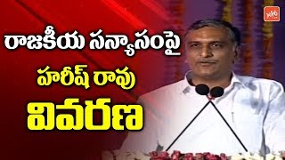 Harish Rao Given Clarity on Quit from Politics Rumour | Telangana | CM KCR