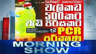 Siyatha Morning Show | 08.07.2020