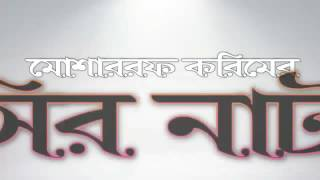 Eid Natok 2016- Hat Bodol - হাত বদল- Ft Mosharraf Karim, Siddik, Faruk Ahmed Upc