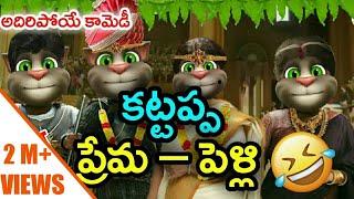 Kattappa Love Marriage by Talking tom new funny comedy video | Telugu Comedy King