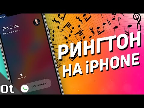 ЛЮБОЙ РИНГТОН на iPhone за МИНУТУ без ПК