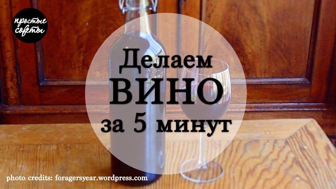Как просто сделать домашнее вино из винограда