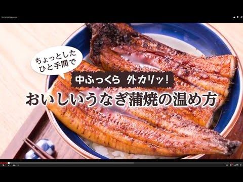 【土用の丑 うなぎ】スーパーの鰻の蒲焼をふっくら柔らかく食べる方法
