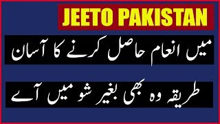 How to Win Prizes  in JEETO PAKISTAN AT Home (Easy&Simple) Urdu/Hindi 2017.