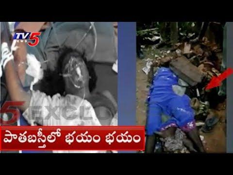 కిడ్నాపర్ల నెపంతో హిజ్రాలను చితకబాదిన జనం..! | Hyderabad | TV5 News