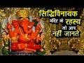 स द ध व न यक म द र क रहस य ज आप नह ज नत Siddhivinayak Temple Mumbai Ke Rahasya Ganesh Mandir mp3