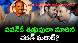 Shocking News About Pawan Kalyan and Sharath Marar on RelationShip | Tollywood News | TopTeluguMedia