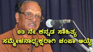 Chandrashekar Patil to chair 83rd Kannada Sahitya Sammelana to be held at Mysuru| Oneindia Kannada