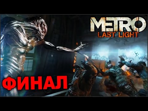 METRO  Last Light - Финал (обе концовки)