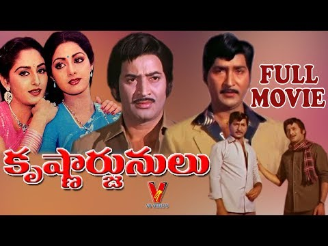 KRISHNARJUNULU | TELUGU FULL MOVIE | KRISHNA | SHOBAN BABU | SRIDEVI | JAYAPRADHA | V9 VIDEOS