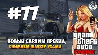 GTA5   DimkFedorov (LP #77) [ К БабЕНе ]