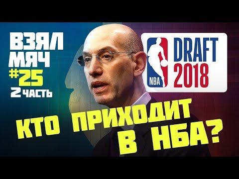 ДРАФТ-2018. КТО ПРИХОДИТ В НБА?