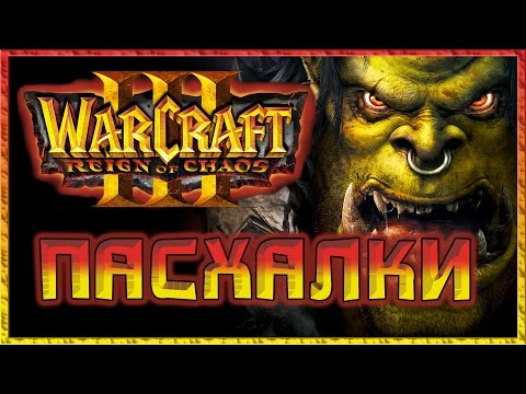 Пасхалки в игре WarCraft 3 - Reign of Chaos [Easter Eggs]